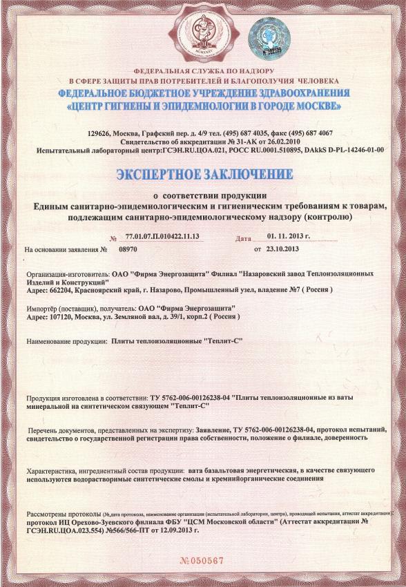 Базальтовый утеплитель, Минплита Назарово, Базальтовая теплоизоляция.