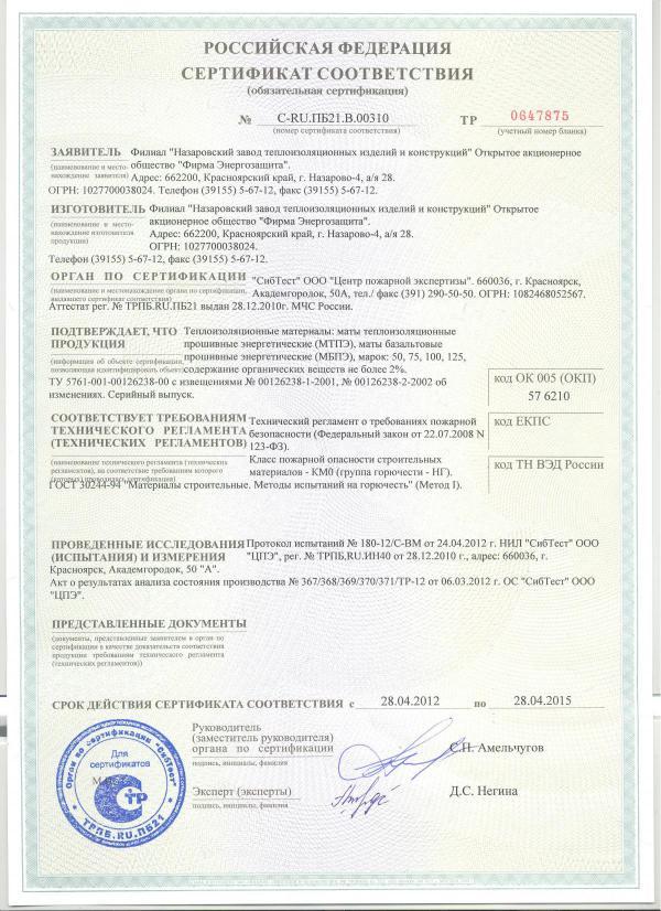 пожарный сертификат на базальтовые маты